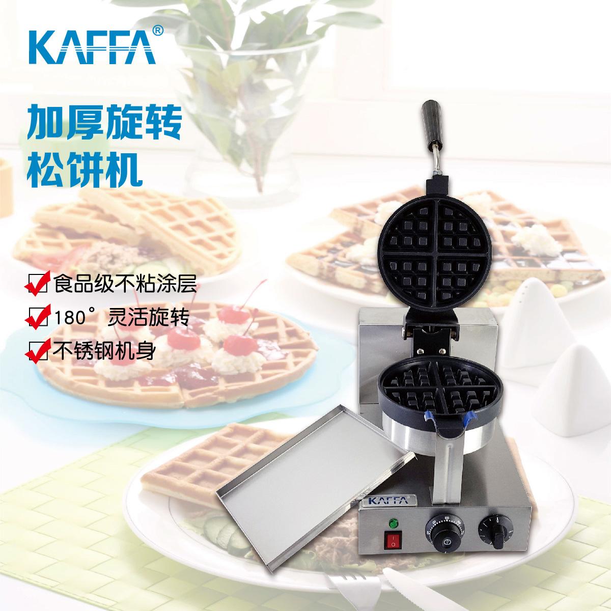 kaffa卡法商用加厚旋转电热松饼机