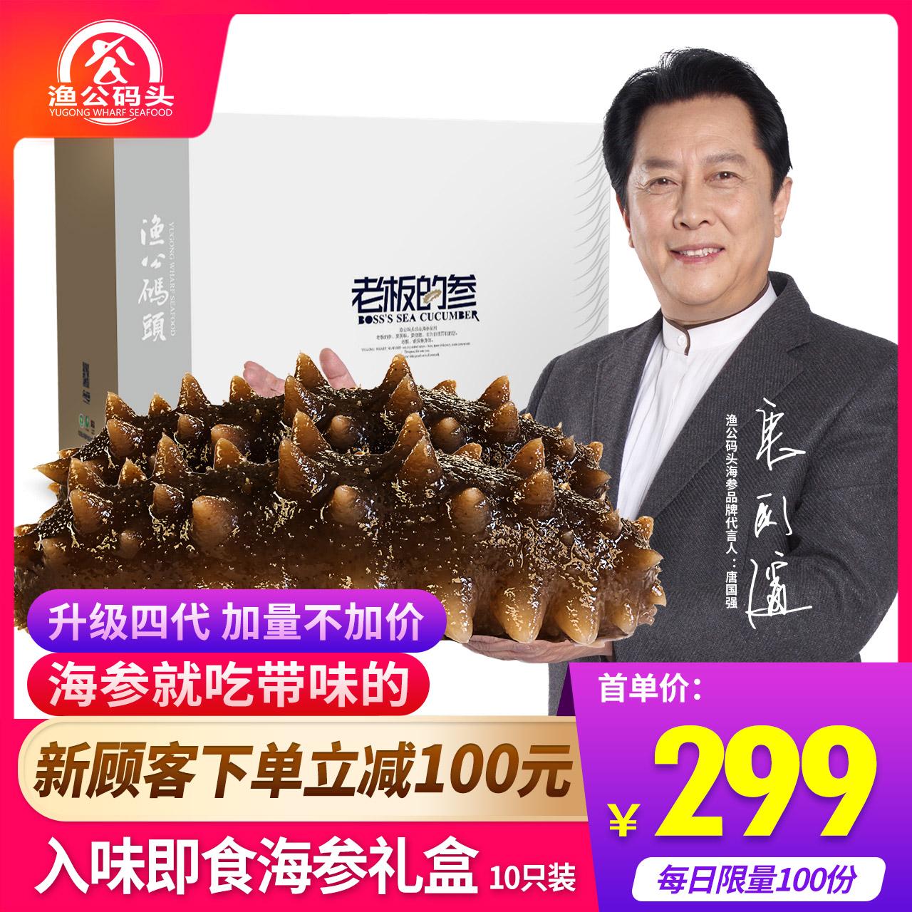 抢拍299元 渔公码头大连鲜食入味即食海参10只礼盒装美味刺参