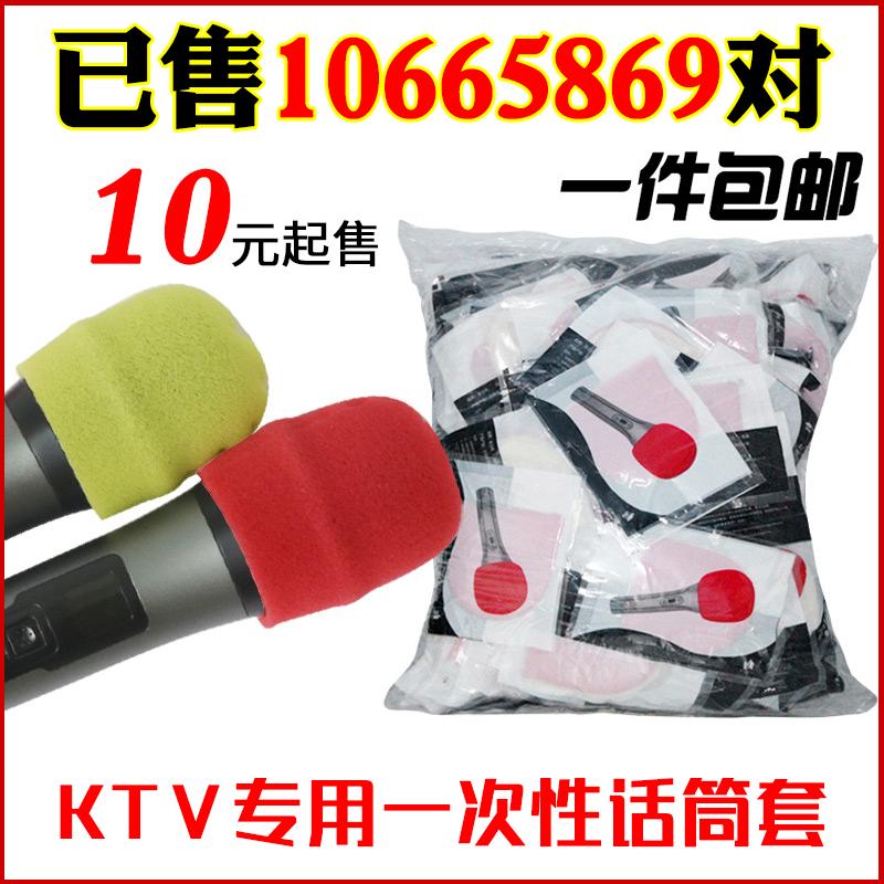 [KTV一次性话筒套海绵套麦克风套防喷] накладка [麦套咪] накладка [防风套] накладка [量大] в подарок [礼]