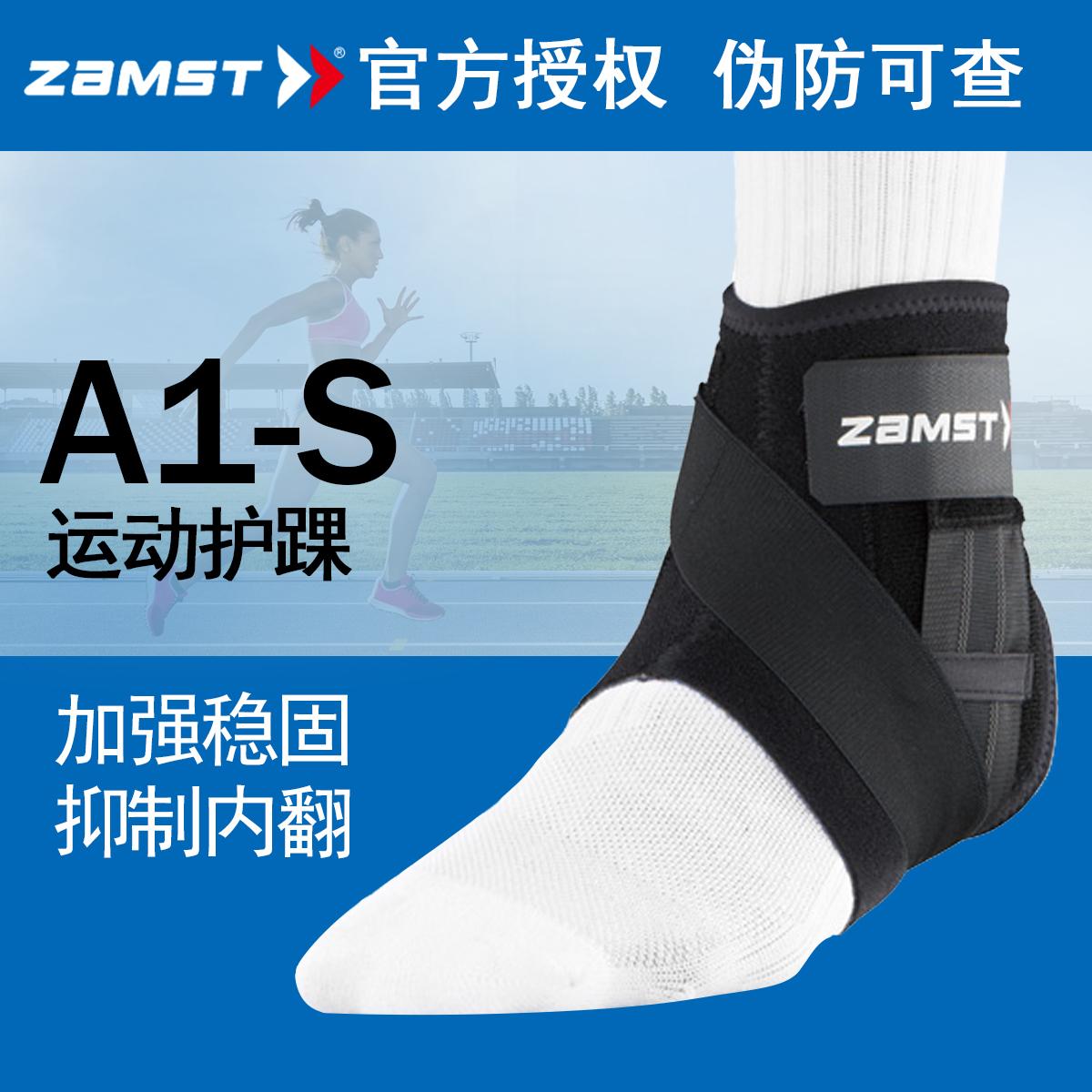 日本ZAMST赞斯特运动护踝男女扭伤防护A1-S篮网排羽毛球踝关节护