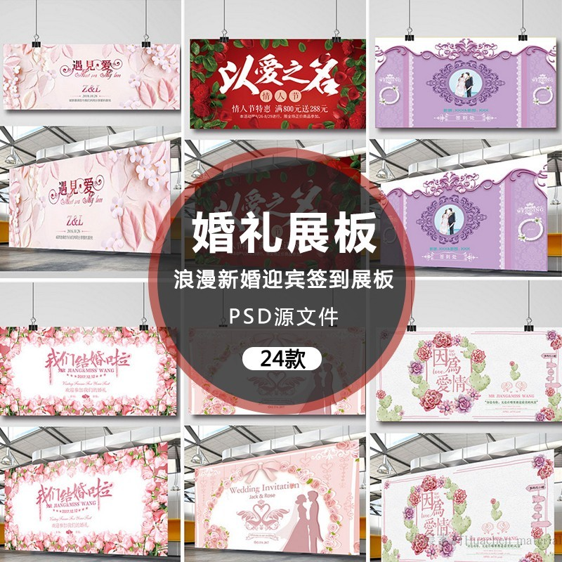 T1199 romantic and beautiful love wedding reception materials wedding stage background poster display panel PSD