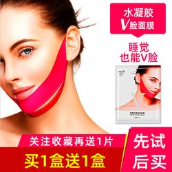 提拉紧致V脸面膜女小V脸神器仪面罩挂耳绷带提升塑形精华学生韩国