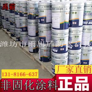 厂家直销新型非固化橡胶沥青防水涂料自愈合橡胶防水涂料道桥涂料