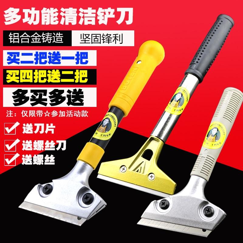 玻璃铲刀多功能清洁刀地板保洁铲刀瓷砖水泥胶水清楚玻璃刮刀