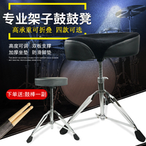 Rack Drum Stool saddle drum stool jazz drum Stool children Adult General drum pedal can lift up and increase the height