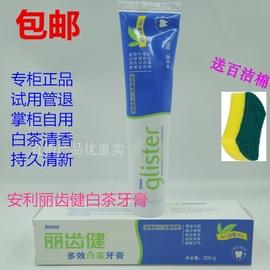 包邮安利 白茶牙膏 正品国产安利 丽齿健多效200g wd-728944