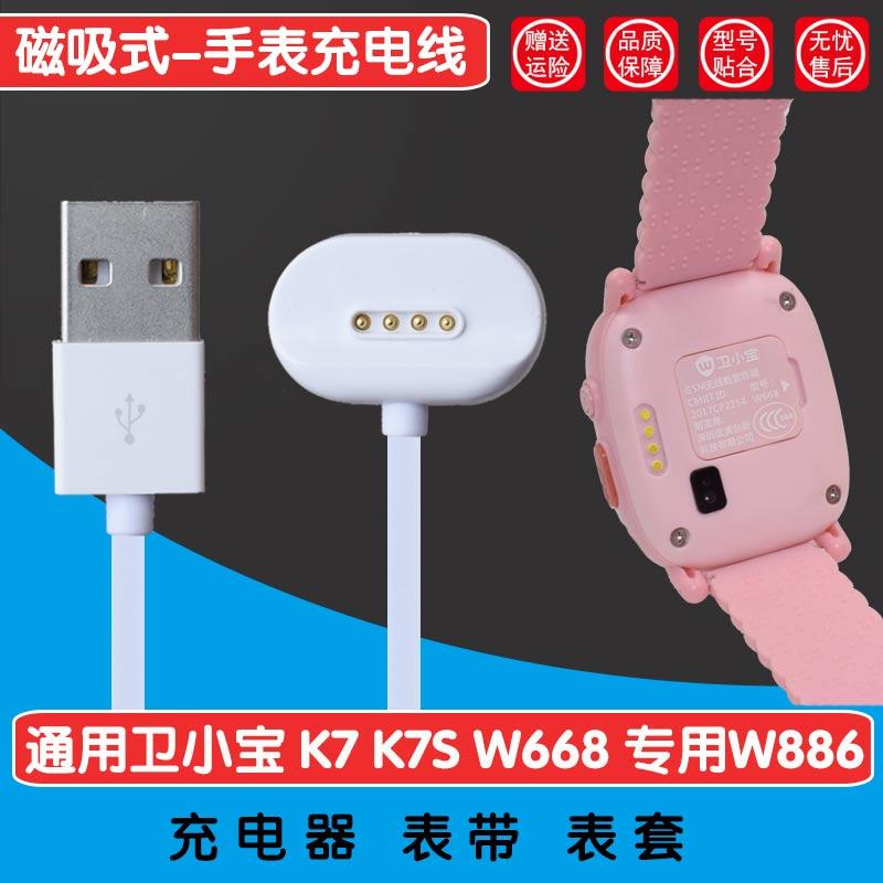 卫小宝儿童电话手表k7充电器益佳W668数据线4点磁吸式 表带配件套