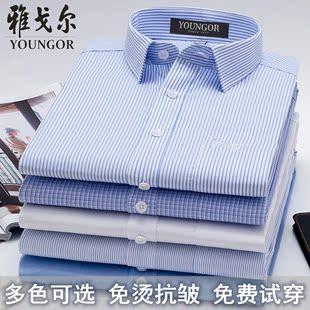 纯棉免烫商务休闲正装 夏季 男士 衬衫 格子白衬衣 新款 薄款 雅戈尔短袖
