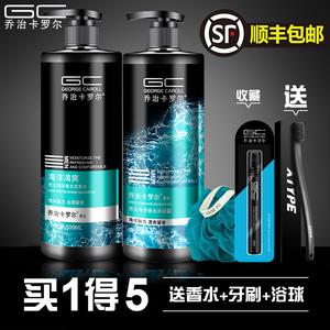 男士专用洗发水沐浴露套装去屑止痒控油香味持久留香洗头发膏组合