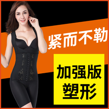 Fat-burning genuine body-shaping clothes, abdomen-closing clothes, slim waist-binding reinforcing edition, body-shaping and traceless lady