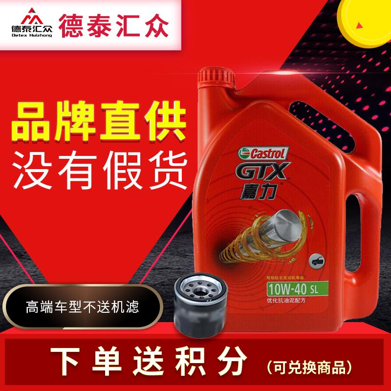正品包�]嘉��多嘉力�C油汽���滑油10W-40 �V物�|�C油SL 4L