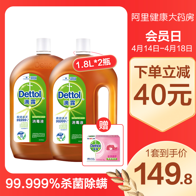 滴露消毒液1.8L*2宠物地板衣物洗衣机家用室内拖地杀菌除螨消毒水