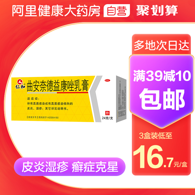 仁和曲安奈德益康唑乳膏软膏24g手足脚气药真菌感染皮炎湿疹股癣
