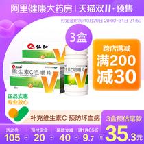 3盒装】仁和维生素C咀嚼片维Cvc药品女阿里健康大药房紫癜成人