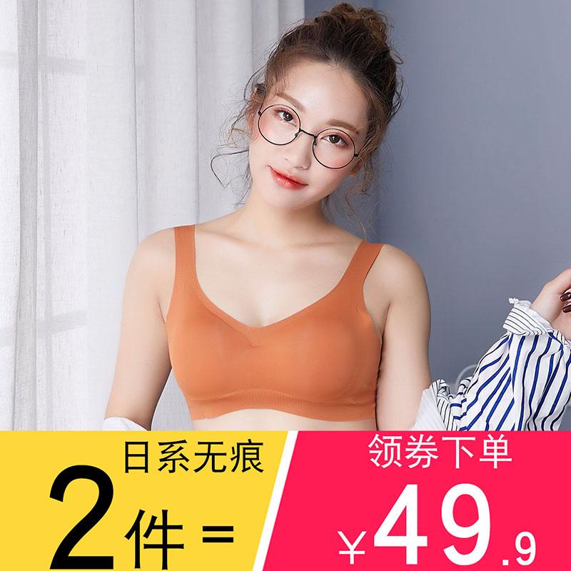 内衣女无钢圈学生日本无痕高中大少女睡眠无感零束缚文胸罩防下垂