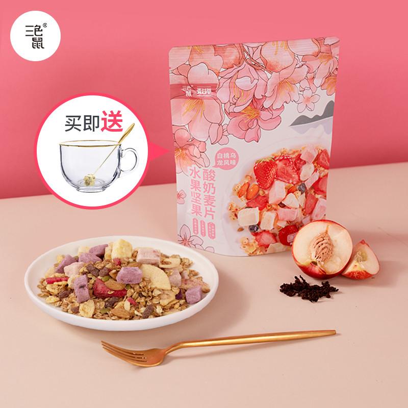 三色鼠白桃乌龙水果酸奶燕麦片营养早餐烘焙非油炸健康麦片送杯勺