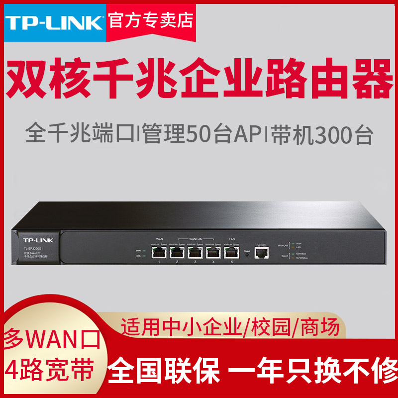 TP-LINK双核5口多WAN口千兆企业级有线宽带光纤路由器6口内置AC功能管理无线AP面板吸顶VLAN划分TL-ER3220G