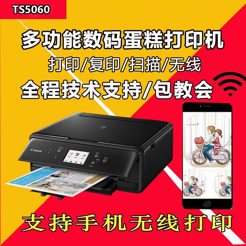 数码蛋糕ts5060/图片/糯米纸打印机