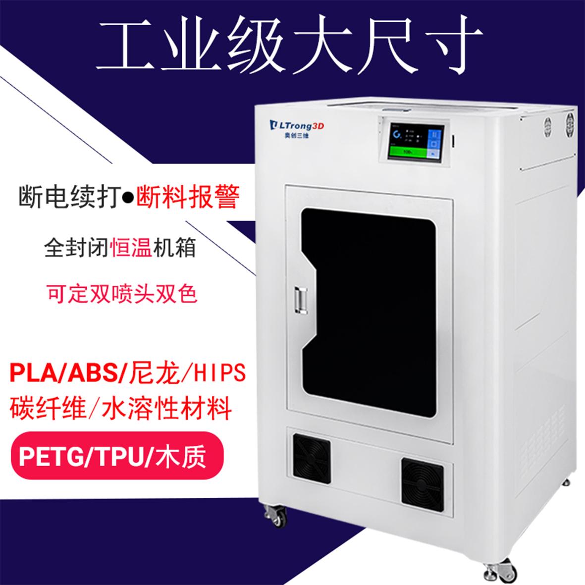 ULTRONG 3 dプリンター工業級大型ABSプラスチック繊維大サイズ恒温高精度ダブルヘッド