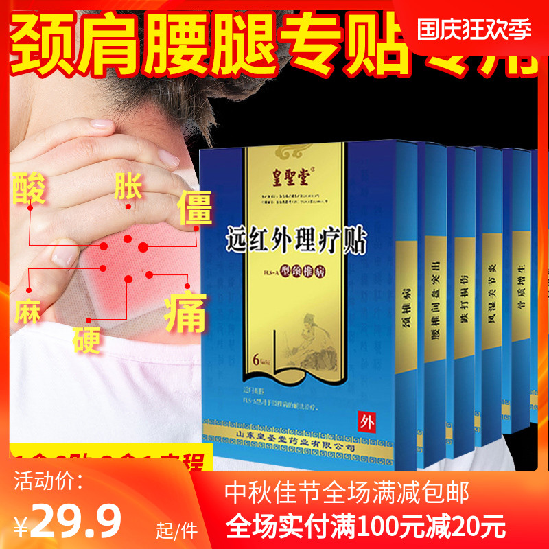 Cervical spondylosis scapulohumeral periarthritis special paste synovial lumbar disc protrusion