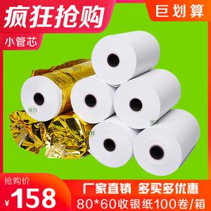 高清热敏收银纸80x60厨房打印纸80mm热敏打印纸80×60厨打纸80*60