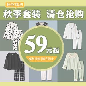 【pinksea粉丝福利抢购】睡衣春秋款女大码长袖长裤家居服套装