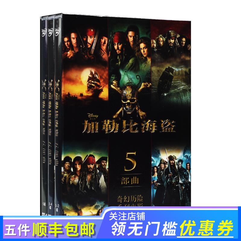 正版高清电影  加勒比海盗1-5合集 5DVD光盘碟片奇幻历险中英双语