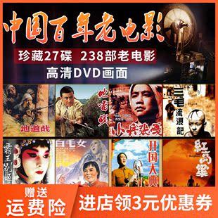 全集 中国百年老电影 DVD高清27碟片 正版 红色革命老电影238部经典