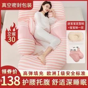 护腰侧睡枕托腹多功能枕g孕妇枕头