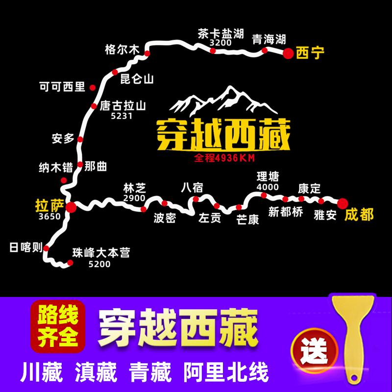 穿越西藏地图滇藏青藏川藏线车贴