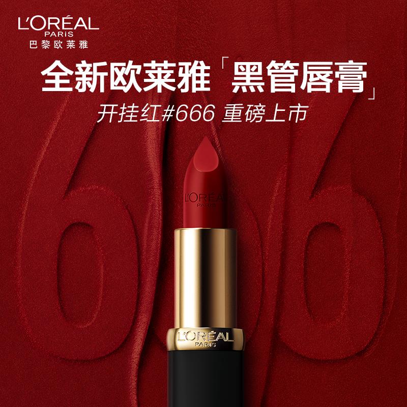 欧莱雅黑管666正红色奶茶色女口红