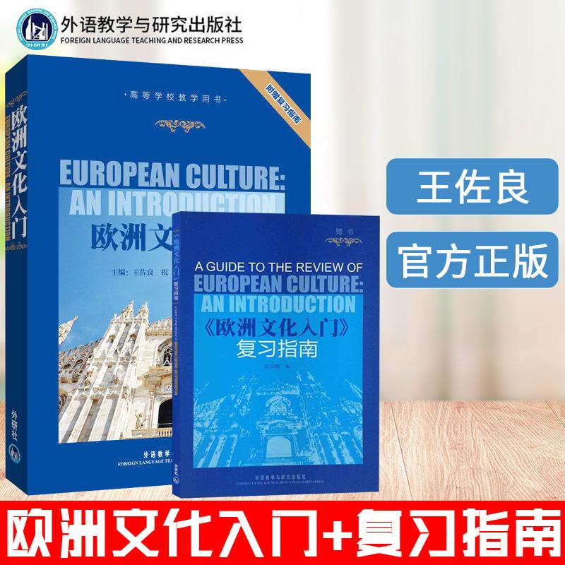 正版现货欧洲文化入门大学英语教材