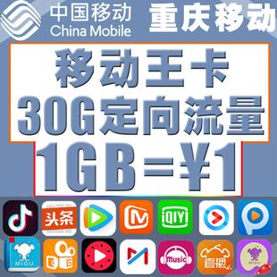 重庆移动大王卡4g上网卡全国通用无限流量靓号日租卡套餐手机卡