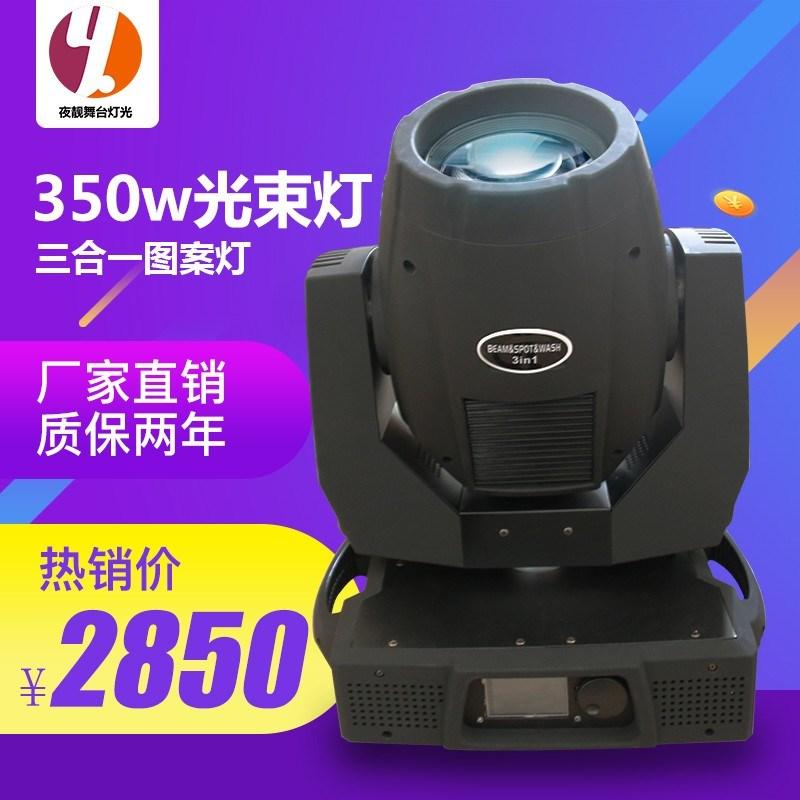 350w三合一�D案��X�u�^��330w�光束�艟瓢苫�c演出舞�_�艄庠O��