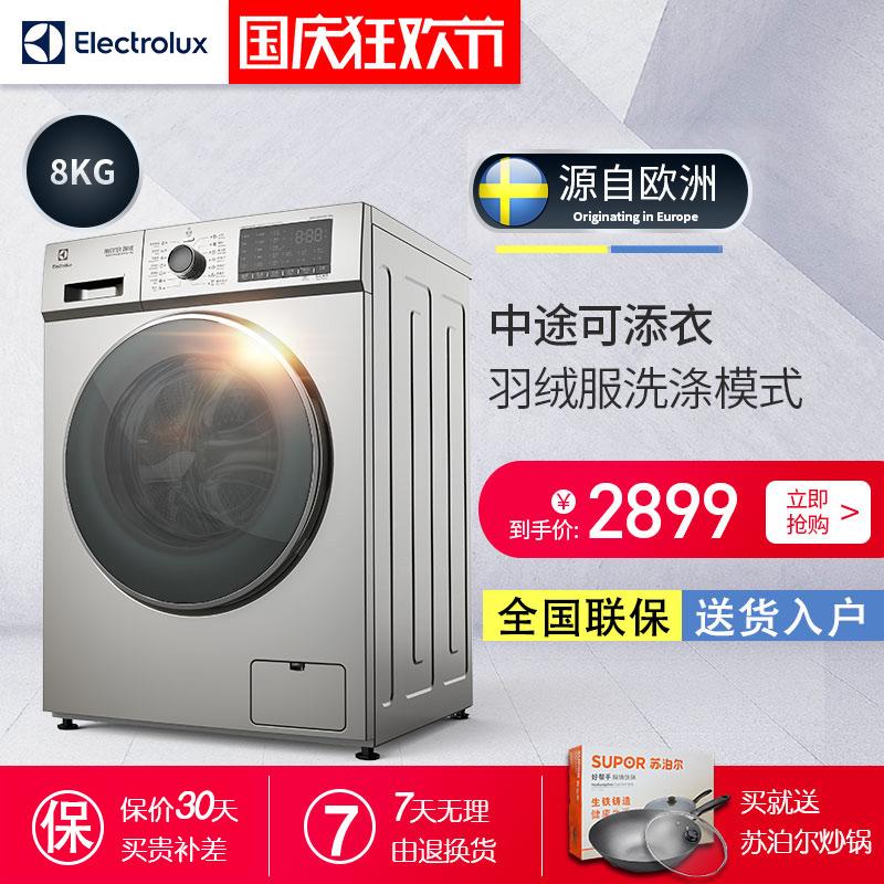Electrolux/伊莱克斯 EWF12831SS可添衣变频滚筒全自动8KG洗衣机