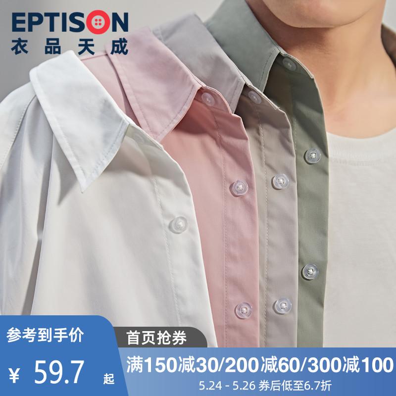 衣品天成2020男士新款潮流韩版休闲衬衫宽松时尚短袖学生打底衫图片