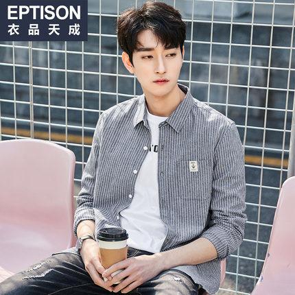 衣品天成男生衬衫条纹纯棉长袖修身款韩版潮士打底内搭学帅气衬衣