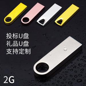 金属小金刚 2g 防水优盘公司个性创意定制LOGO商务礼品迷你2GBU盘