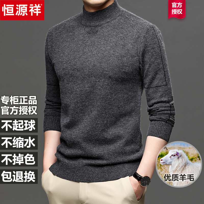 Hengyuanxiang sweater mens half high collar autumn and winter solid color Pullover warm sweater middle age casual sweater thickening