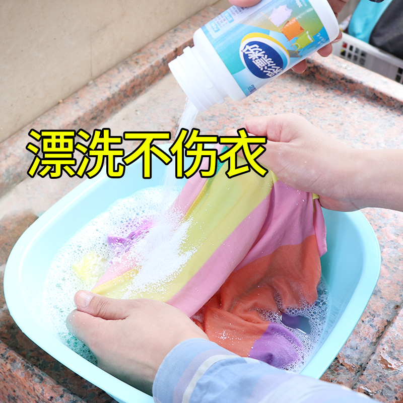Color bleaching powder removing stains, removing yellow and increasing whiteness lottery powder household bleaching agent white clothes color reducing agent