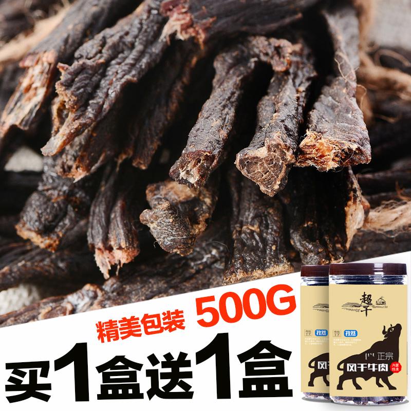 内蒙古牛肉干风干手撕超干特干牛肉干条500g原味1斤散装零食特产
