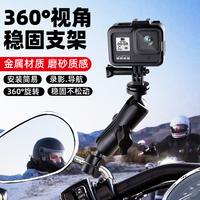 gopro摩托车支架配件手机支架导航insta360oner运动相机固定适用大疆osmoaction后视镜球头M10骑行配件gopro9