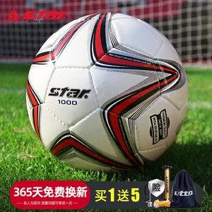 star世达足球5号4号儿童中小学生专用成人世达1000比赛训练手缝球