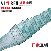 Folding Fishing net Lobster net crab turtle eel loach shrimp cage catch fish has cage net automatic fishing net