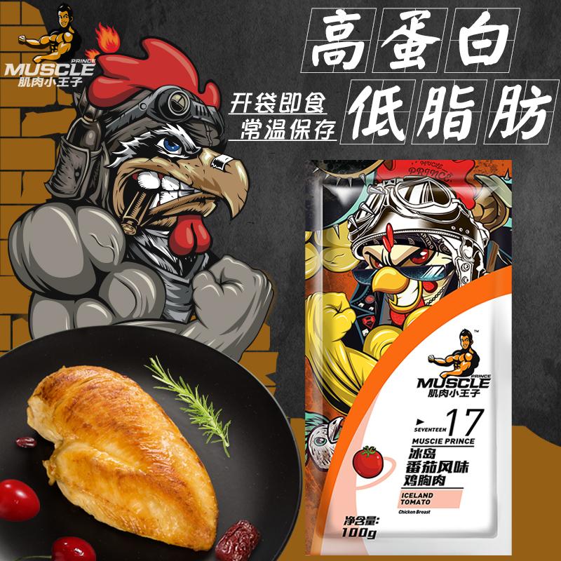 肌肉小王子即食鸡胸肉17冰岛番茄热销49件需要用券