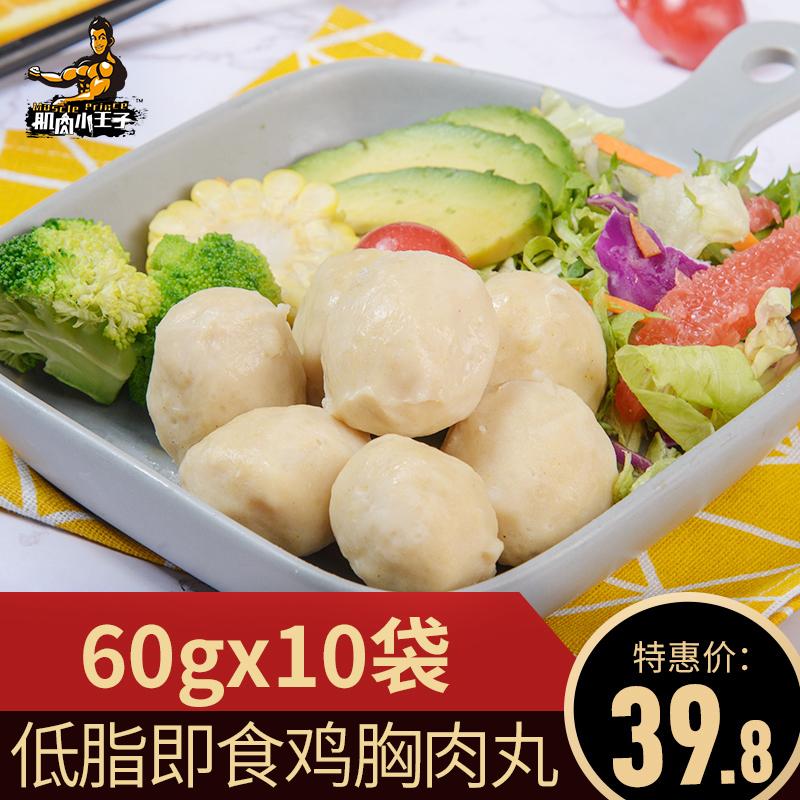 (用40元券)肌肉小王子鸡胸肉丸健身即食低脂低代餐卡零食鸡肉丸健身600g