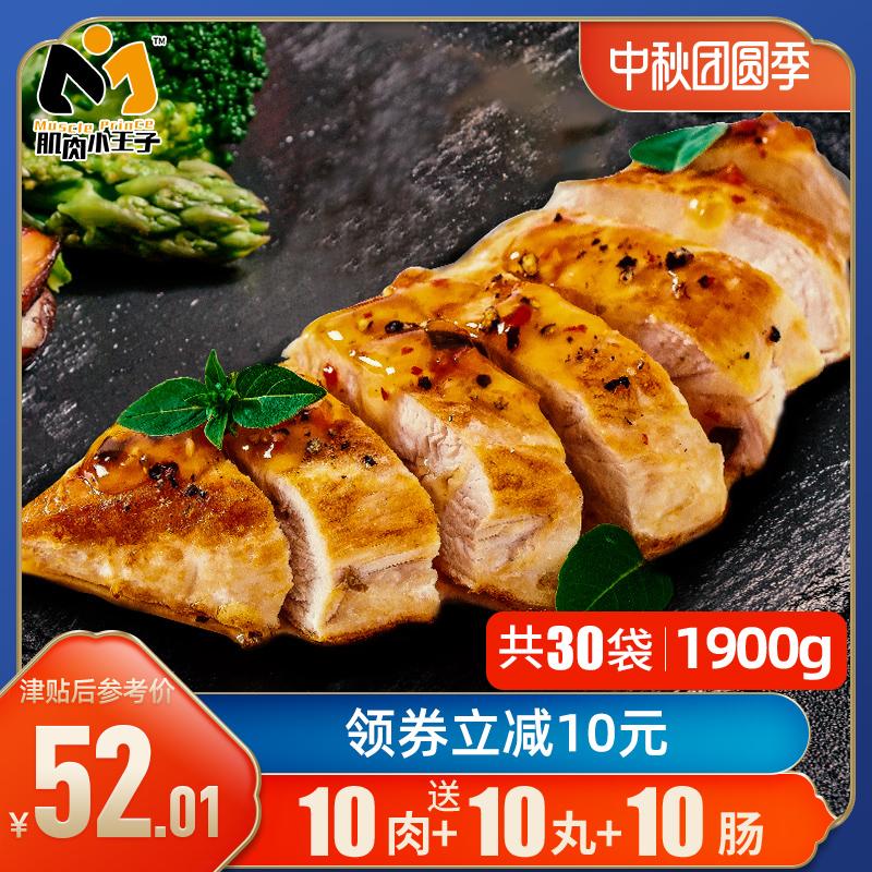 【肌肉小王子】低脂即食鸡胸肉700g