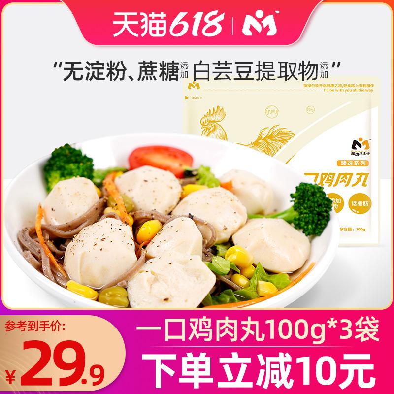 小王子鸡胸肉丸即食代餐0鸡肉丸