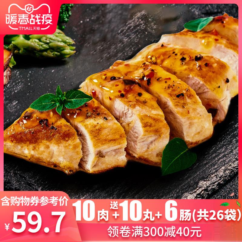【26袋】肌肉小王子速食鸡胸肉健身代餐即食轻食低脂零食鸡肉食品 thumbnail