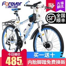 上海永久牌山地自行车变速男女式越野轻便避震学生赛车双减震单车